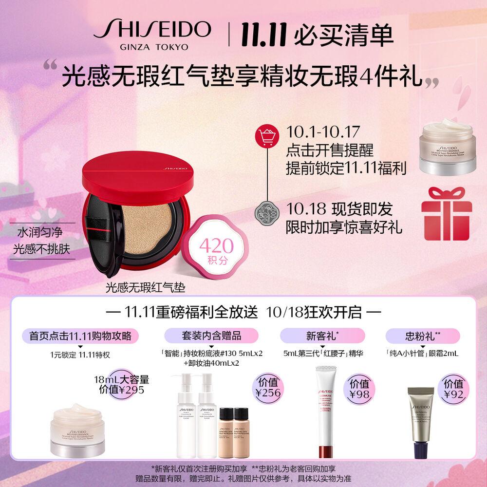 【11.11专享】红气垫 买赠明星粉底液+卸妆油,